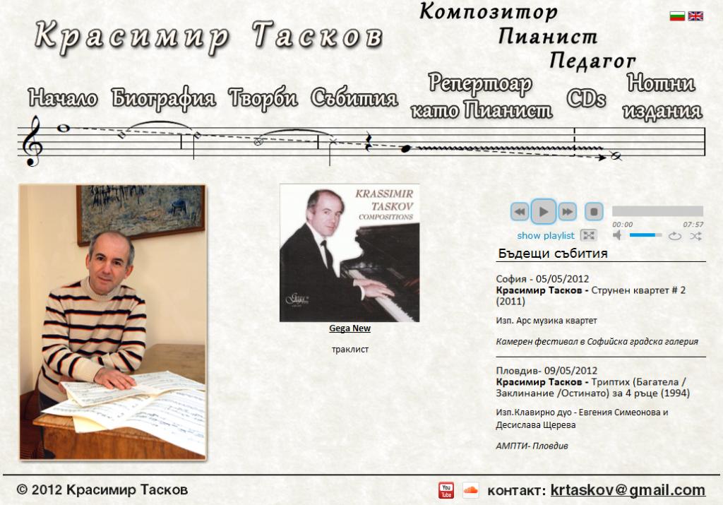 Красимир Тасков - композитор, пианист, педагог
