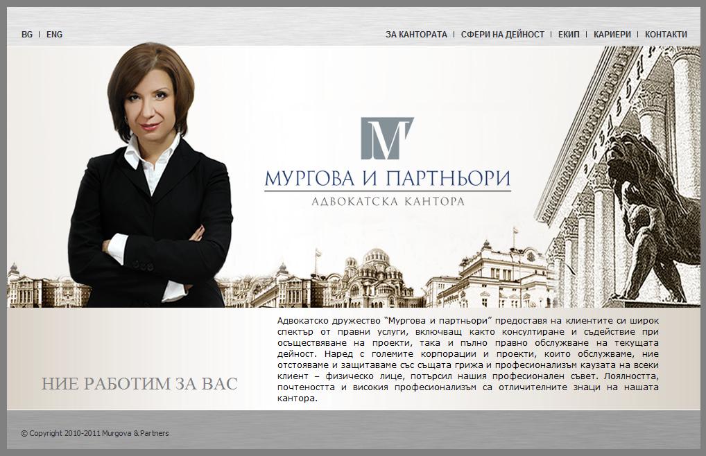 murgova.com адвокатска кантора