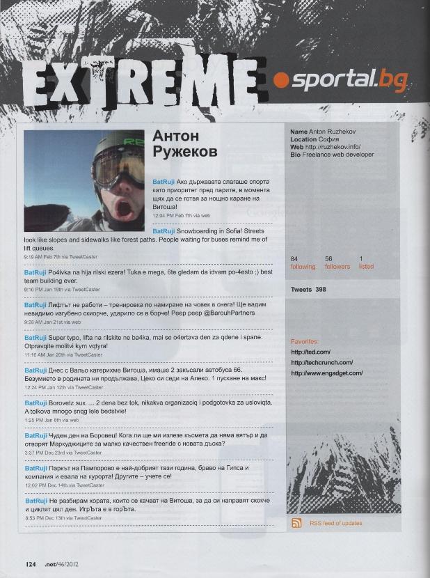 Антон Ружеков в рубриката EXTREME на списание .NET