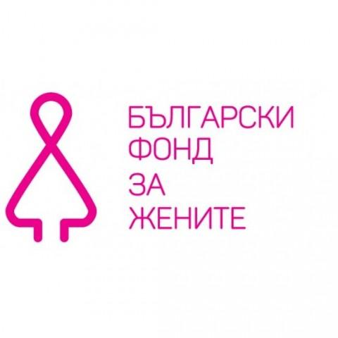 bgfundforwomen български фонд за жените