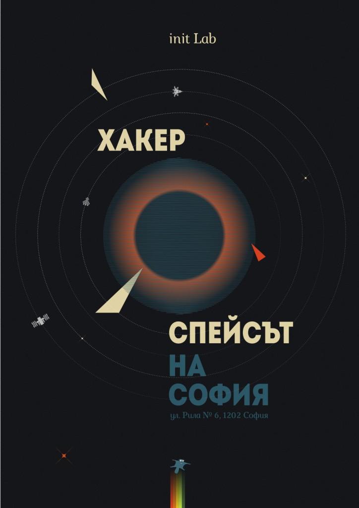 initLab poster Sofia hackerspace dark theme